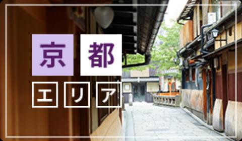 京都エリア