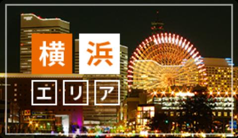 横浜エリア